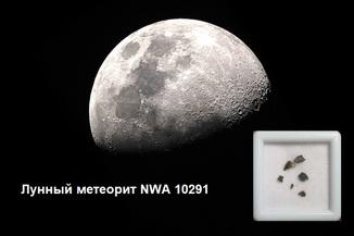 Лунный метеорит NWA 10291 (2 мг.).