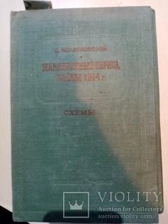 Маневренный Период Войны 1914 года схемы карты. 1940 год.