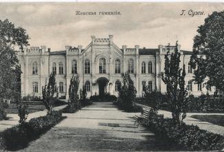 Сумы женская гимназия.издатели Ильченко И.Г. Гранберг в Стокгольме.