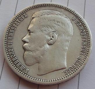 Рубль 1895 г.