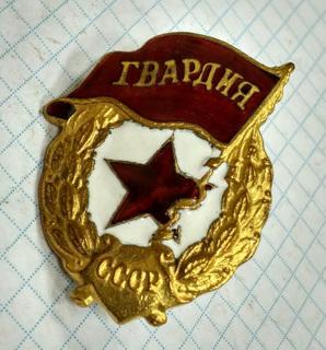 Знак Гвардия фронтовой