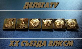 Делегату ХХ съезда ВЛКСМ