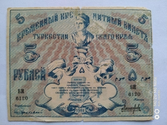 5 рублей 1918 год, Туркестан