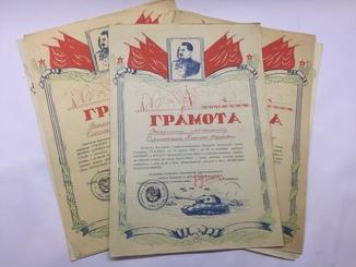 Грамота боевая 12 шт. все на одного все за янв.апр. 1945 подпись генерала