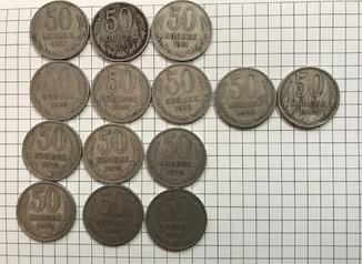 50 копеек 1961-3шт.  1965-5шт.  1972-3шт.  1973-3шт.