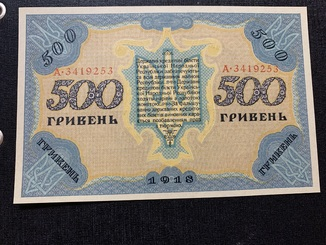 500 гривень 1918 прес / UNC