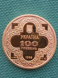 Золотая монета 100 гривен 1998 г. Михайловский собор