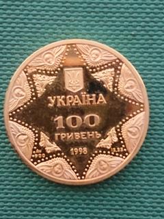 Золотая монета 100 гривен 1998 г. Успенский собор