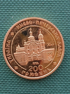 Золотая монета 200 гривен 1996 г. Киево-Печерская лавра.