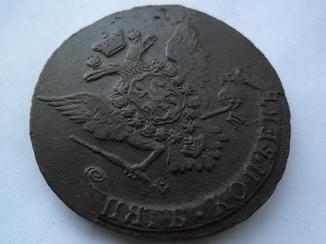 5 копеек 1767 ЕМ № 104