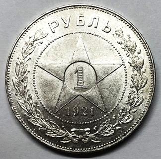 Рубль 1921 года №2. UNC.