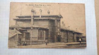 Листівка: ст. Льгов, Ж-Д вокзал №3, 1917.