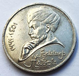 Рубль 1990 года. Навои. (Ошибка в монете-чеканена в 1991г.)