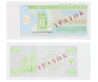 ЗРАЗОК Украина 10000 карбованцев 1995 (Pick № 94b) Состояние: UNC-AU, Номер: ЛА0000000