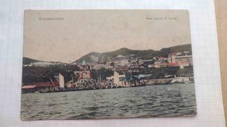 Листівка: Владивосток, вид города из бухти.