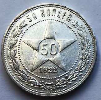 50 копеек 1922 года (АГ). aUNC