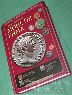 Монеты Рима. Г. Мэттингли.