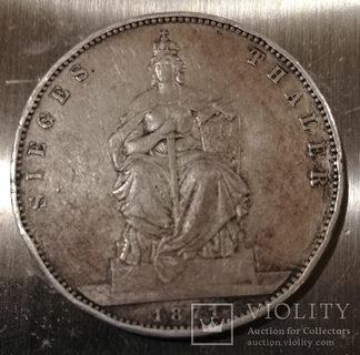 1 талер, 1871 Перемога у Франко-Прусській війні