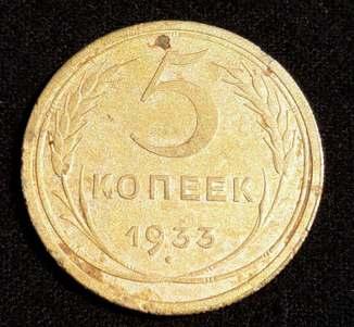 5 копеек 1933 год.