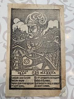 Агітка Гетьман Іван Мазепа