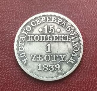 15 копеек 1 злотый 1839