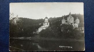 Святогорск  (монастырь 1935год)
