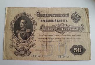 50 рублей 1899 Шипов Богатырев