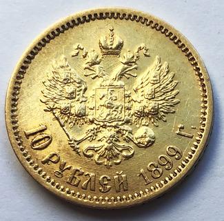 10 рублей 1899 года. (ЭБ).