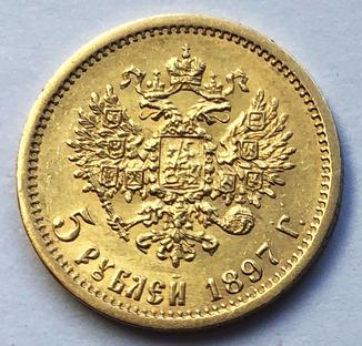 5 рублей 1897 года (АГ). Царский чекан. AU.
