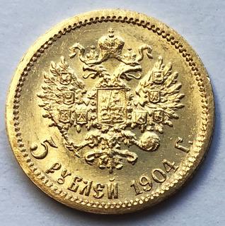 5 рублей 1904 года. UNC.