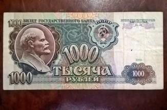 1000 рублей СССР 1991 год