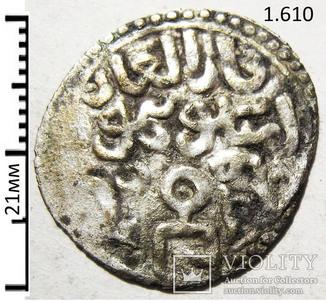 Ярмак .665 г.х Менгу Тимур.