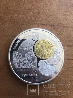 Серебряная монета номиналом 20 гривень 2008год