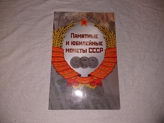 Полный набор юбилейных монет СССР. В подарочной папке б