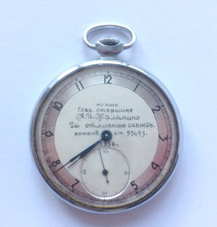 """Наградные Часы """" За Отличную Службу"""" на Моряка, 1956 год."""