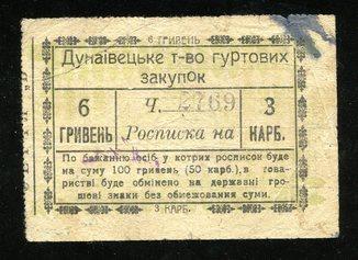 Дунаівецьке т-во гуртових закупок / Росписка 6грн (3крб) 1919 року