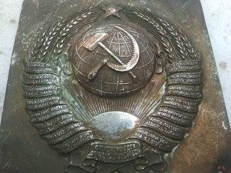 Герб СССР с пограничного столба 16 лент