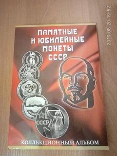 Комплект юбилейных рублей