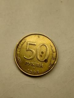 50 рублей 1993 года раскол штемпеля