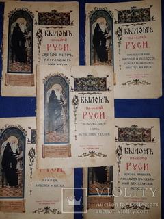 1915 О былом на святой Руси - 5 выпусков