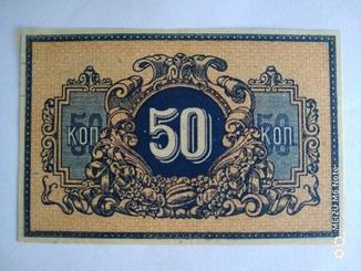50 копеек 1918 года. Екатеринодар, UNC