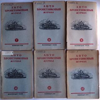 1939  Авто бронетанковый журнал. Орган автобронетанкового управления РККА