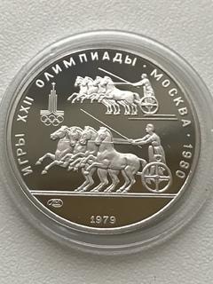 150 рублей 1979 года Колесницы
