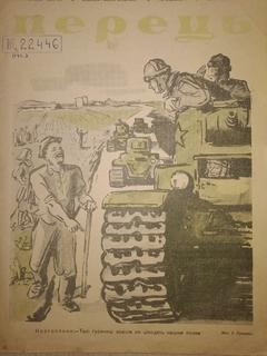 1941 июнь Перець N3 Перец ВОВ юмор сатира 1й год выпуска