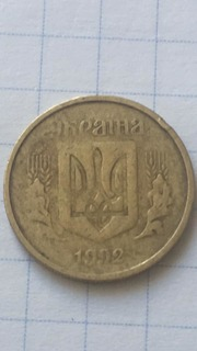 10 копеек 4ВАм. Луганский чекан, английскими штемпелями.