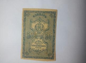 50 копеек 1918 года, Туркестан