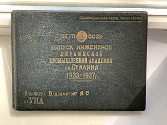 Инженеры промышленной Академии им. Сталина.