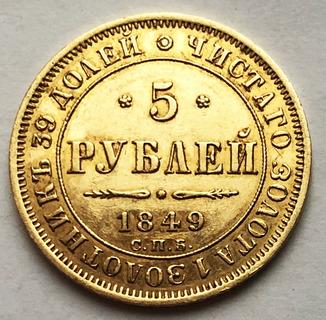 5 рублей 1849 года. aUNC. №2