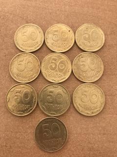 50 коп 1995 года 1АЕк