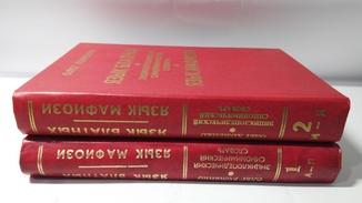 Язык блатных. Язык мафиози в 2-х томах.